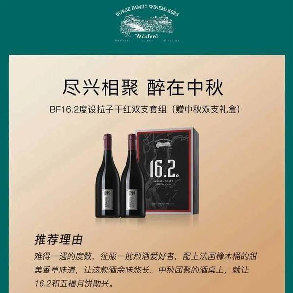 中秋酒-1.jpg