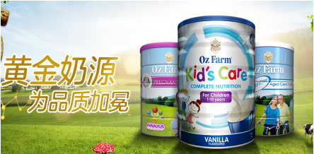 Oz Farm澳滋中老年奶粉,做品质的坚守者和受益者
