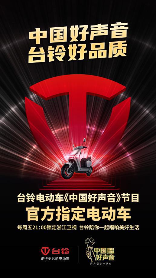 从《奔跑吧》到《中国好声音》,台铃借势顶级综艺IP跑得更远!