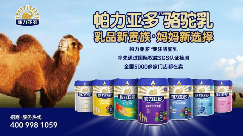 帕力亚多新疆骆驼奶:高营养奶粉,提升抵抗力