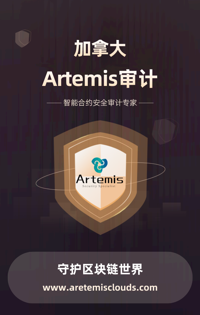 加拿大Artemis审计:区块链世界中的守护者
