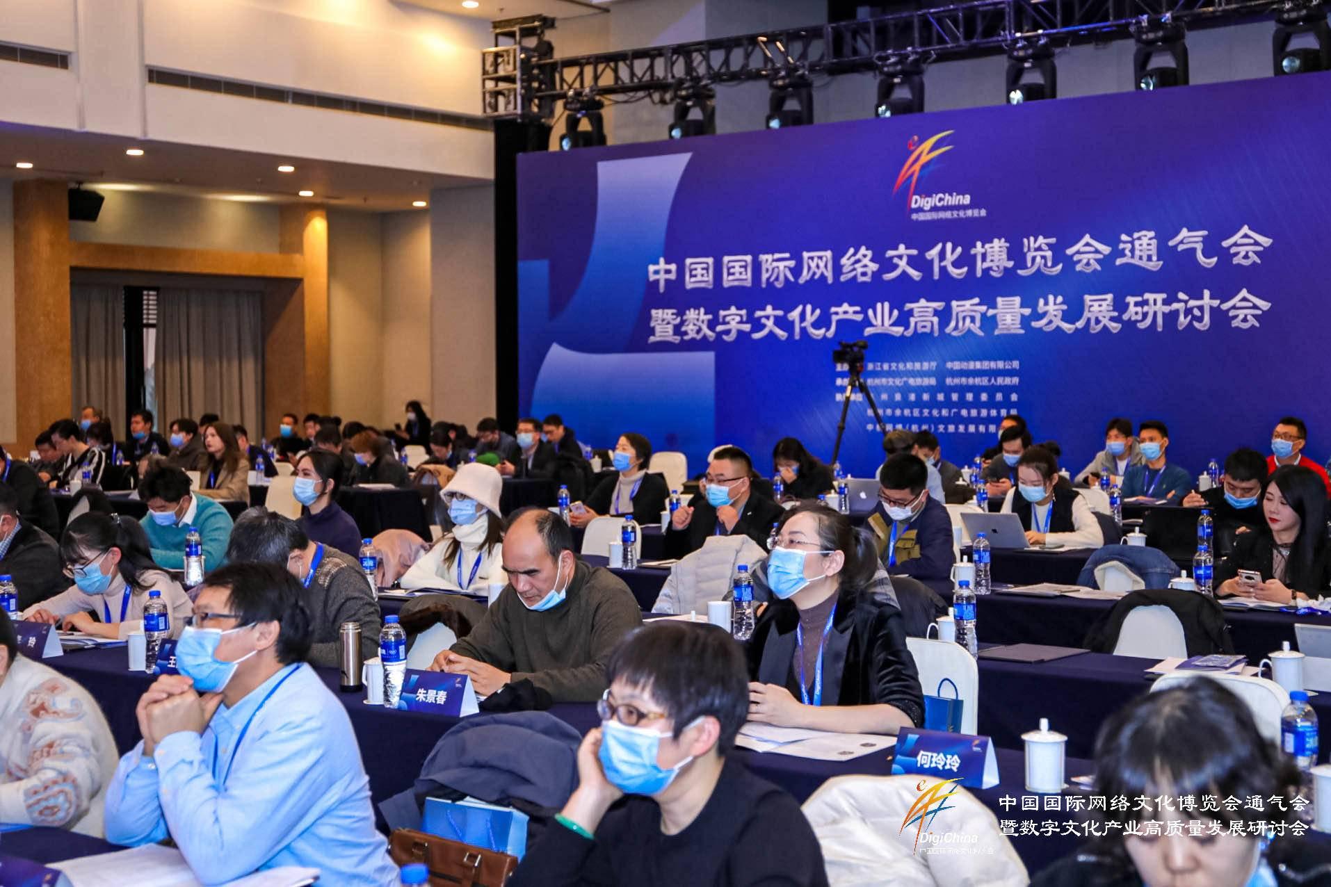 中国国际网络文化博览会通气会 暨数字文化产业高质量