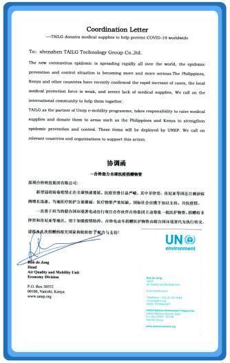 台铃集团收到联合国环境署的一封特别来信!