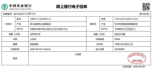 微拍堂携微风公益基金会向杭州市西湖区教育基金会捐款50万元