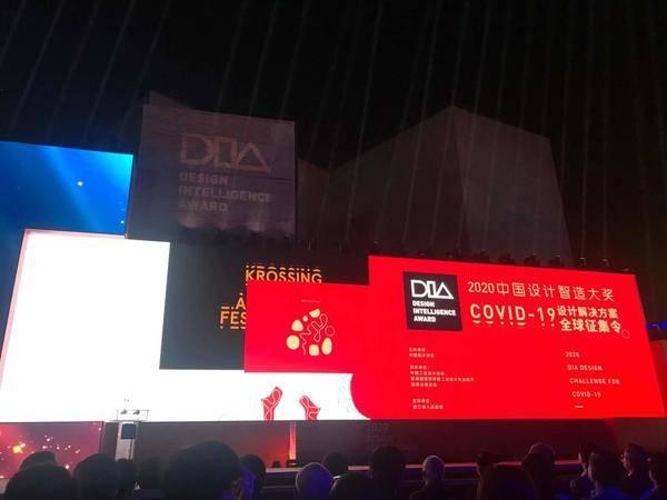 第五屆中國設計智造大獎