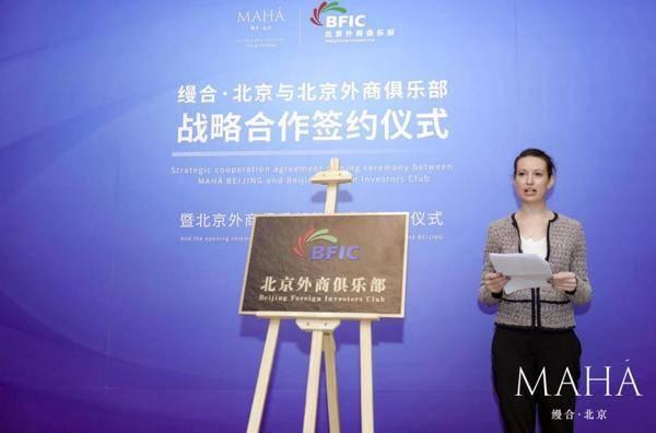 重磅!缦合·北京再添重量级战略合作伙伴!