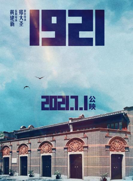 电影《1921》首曝光,云集百余演员,豪华阵容有陈坤、王源、倪妮等