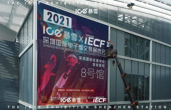 再拿下深圳电子烟展主赞助,ICE暴雪用城市包围城市