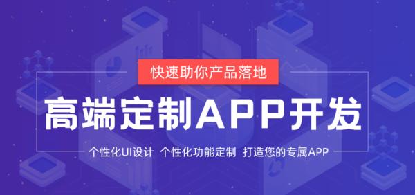 新软科技app开发-全行业定制开发商