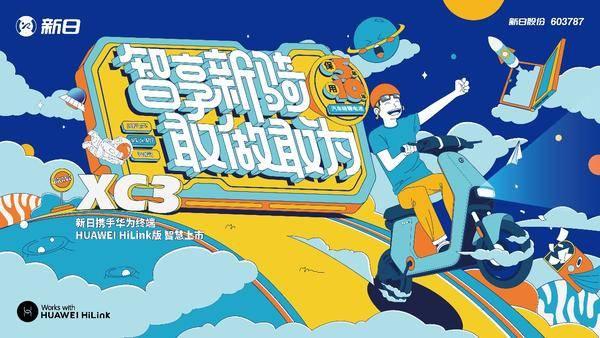 为Z世代崛起助威,新日武汉校园行即将开启-第1张图片-汽车笔记网