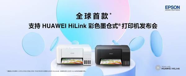 爱普生发布全球首款支持HUAWEI_HiLink彩色墨仓式打印机