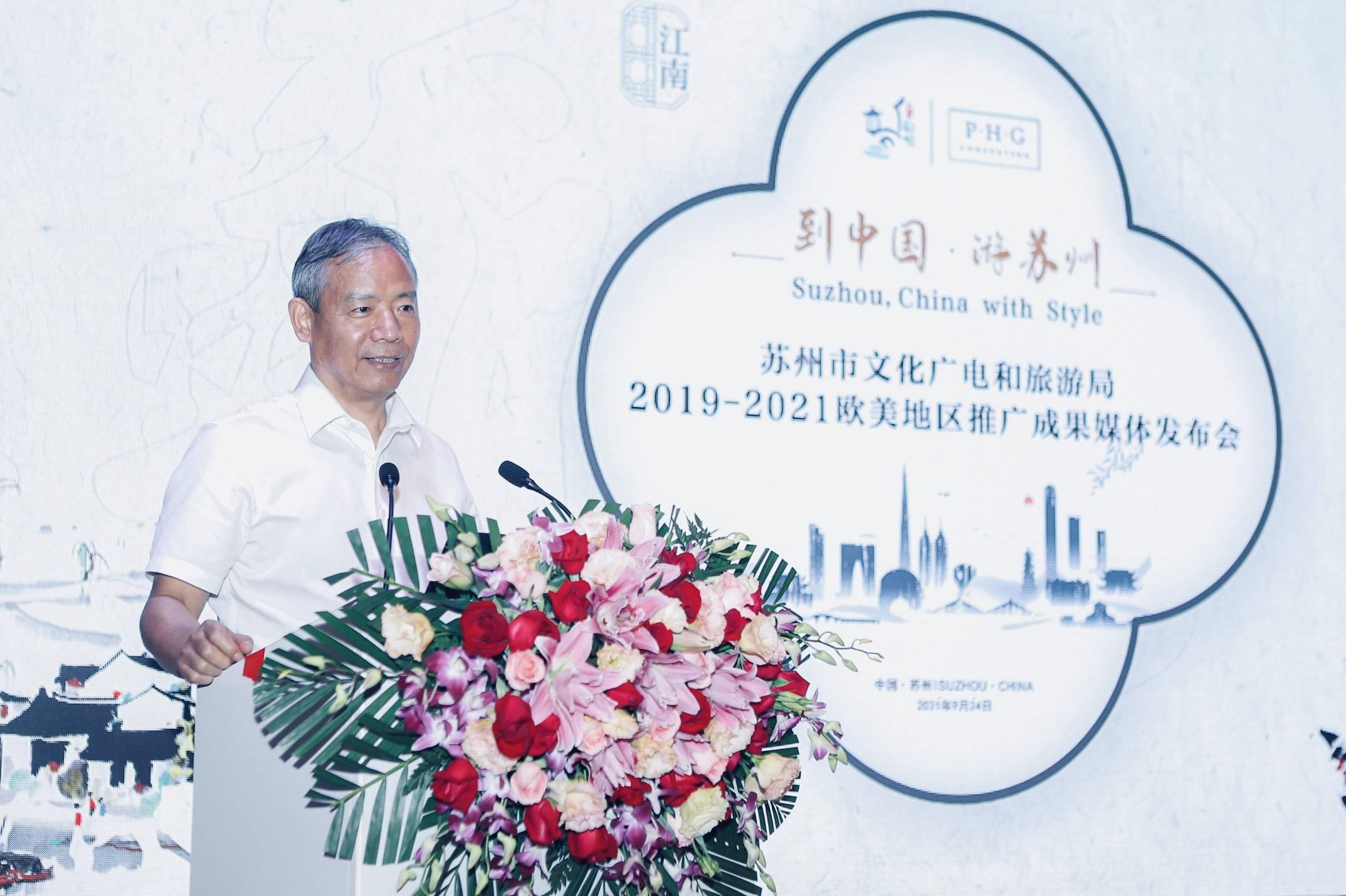 苏州市文化广电和旅游局再创国际市场营销新高度