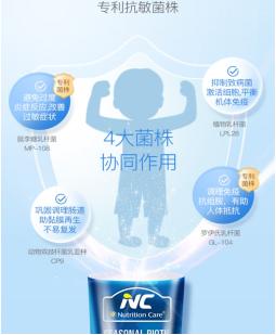 NC鼠李糖乳杆菌MP-108益生菌