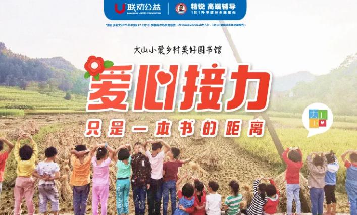 上海精锐教育携手上海联劝公益基金会→「大山小爱乡村美好图书馆」期待你的参与
