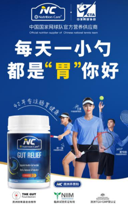 NC养胃粉