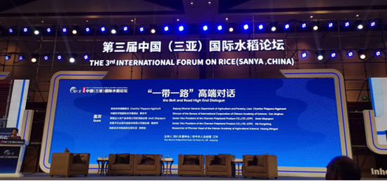 ?谷田稻香参加第三届中国(三亚)国际水稻论坛暨首届米博会