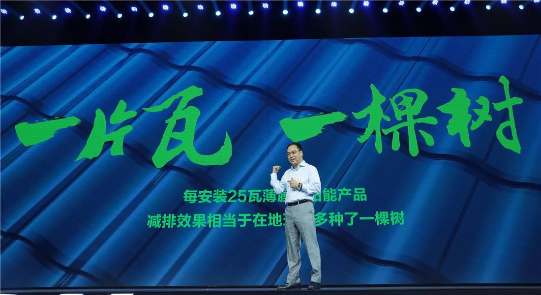 汉能集团为生态地球献策