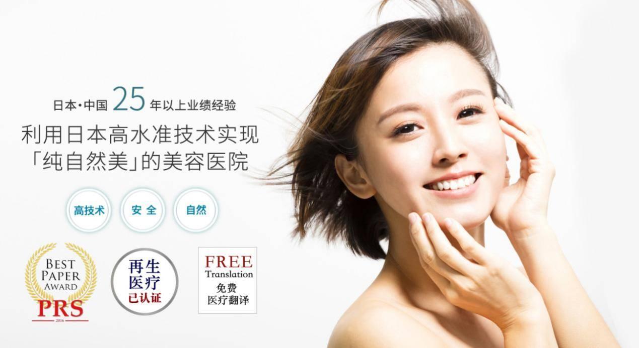 圣心医疗美容,在上海享受和日本同步的