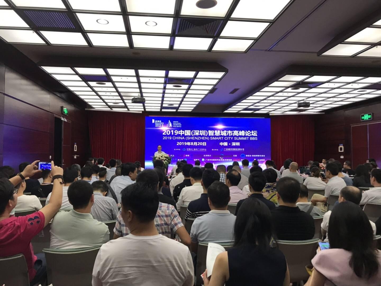 2019中国(深圳)智慧城市高峰论坛在深圳举行