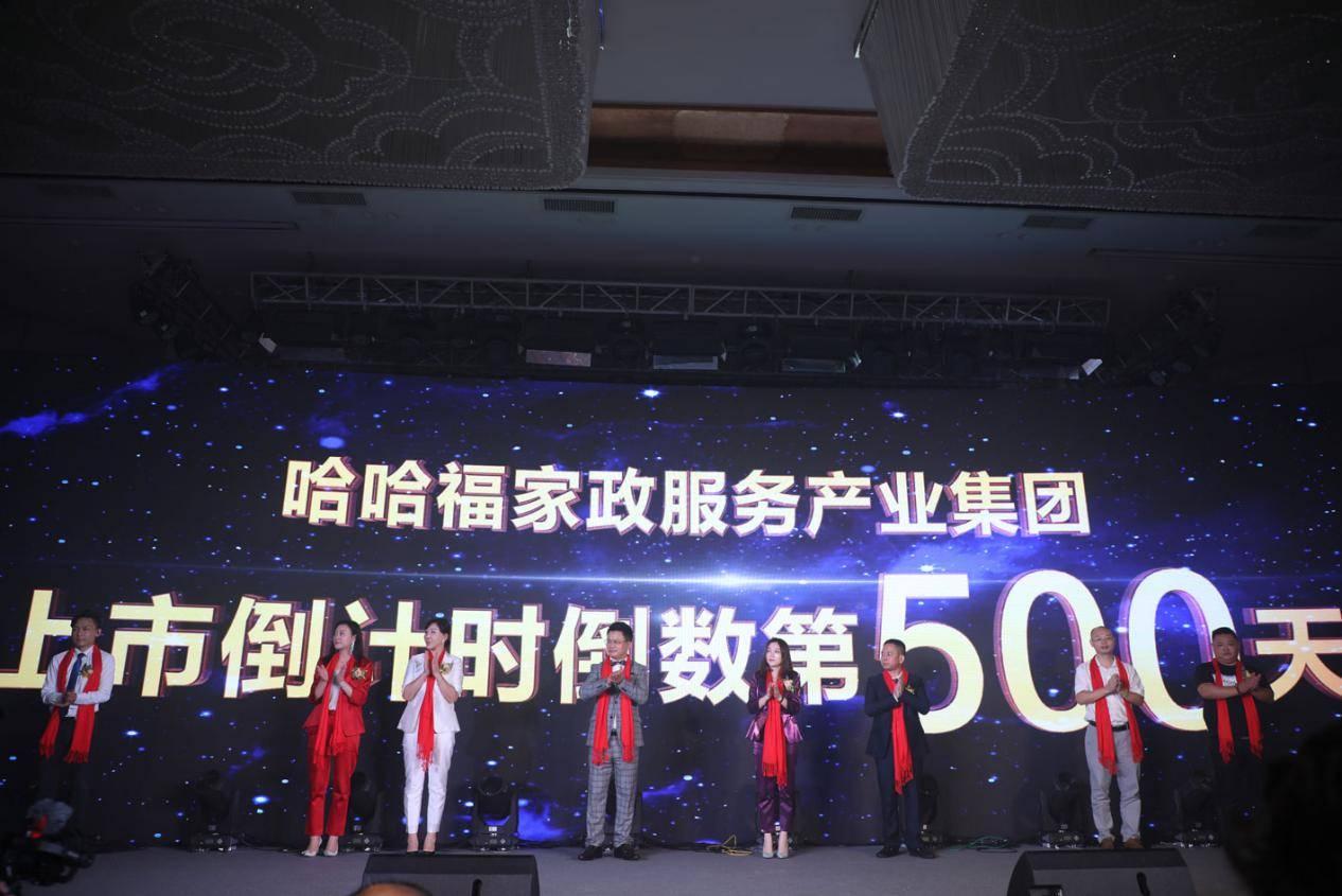 哈哈福家政服务产业集团开业盛典暨上市战