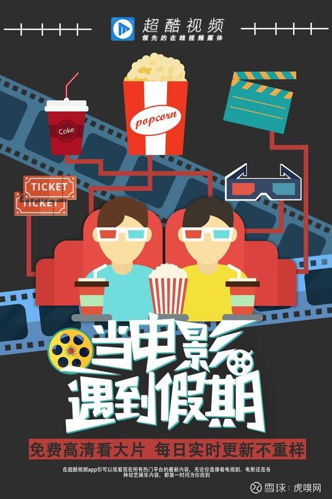 免费电影软件哪个好?付费看是不是很烦恼,用超酷视频免费看VIP影片