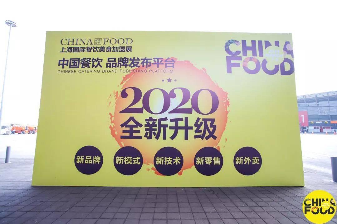 CHINA FOOD 2020,30,000平规模,火热招商