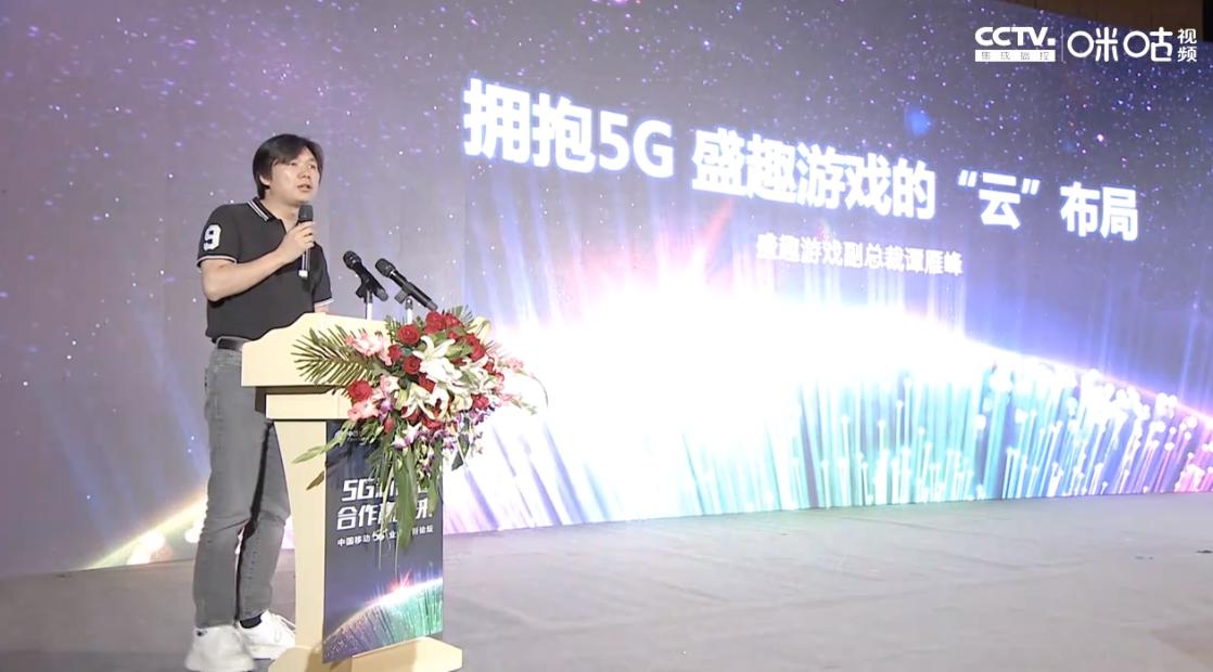 游戏产业风口将至 世纪华通乘5G东风抢占云游戏发展先机