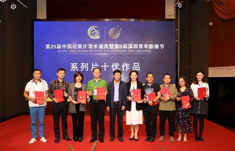 第25届中国纪录片学术盛典暨第6届深圳青年影像节盛大开幕