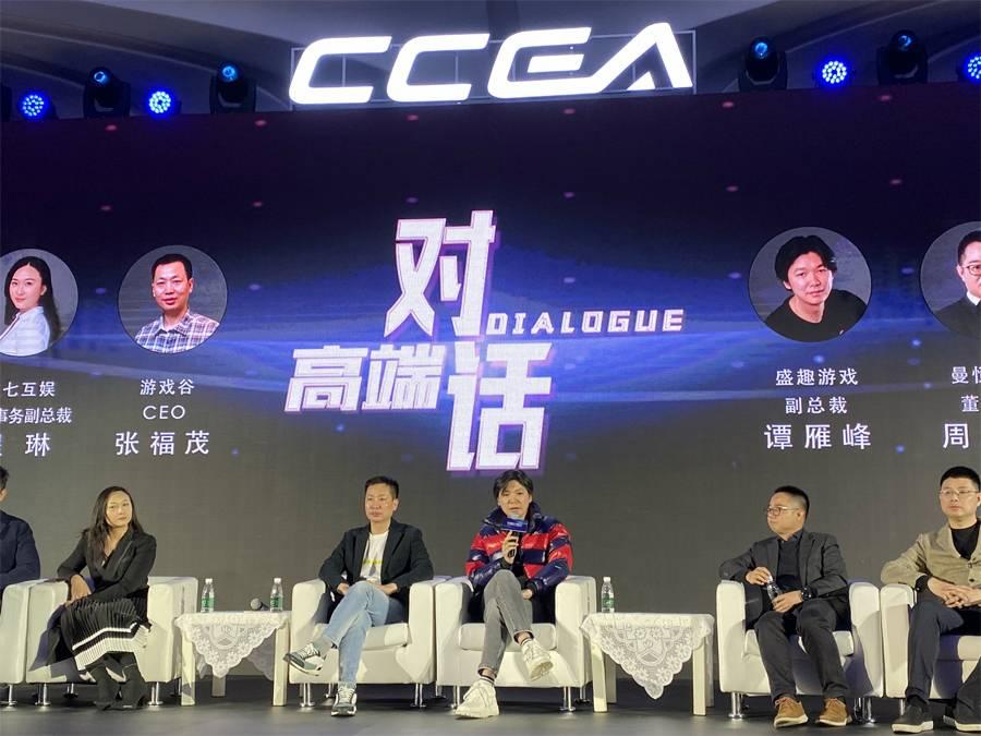 盛趣游戏谭雁峰:内容新时代共建5G云游戏生态