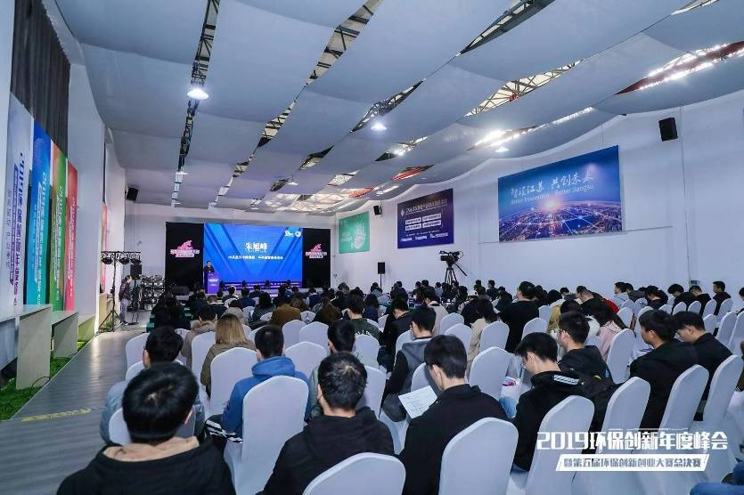 2019环保创新峰会暨环保创新创业大赛总决赛 让行业发出更多好声音