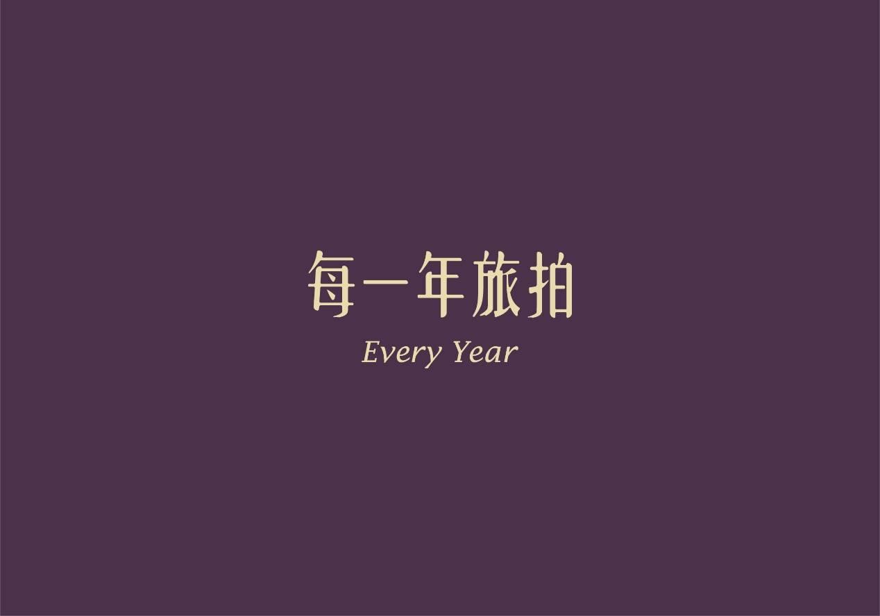 EveryYear每一年旅拍 ▏拍你一生的故事,记录好从婚纱到白头的每一年!