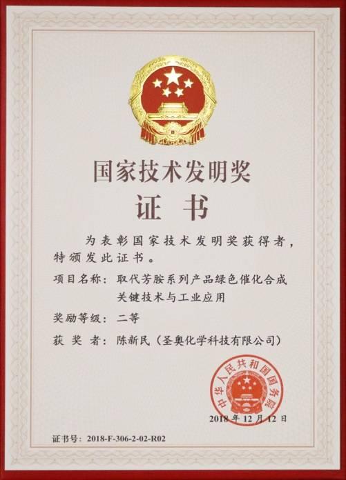 《石化绿色工艺名录(2019年版)》在京发布 圣奥化学6PPD 新工艺入选