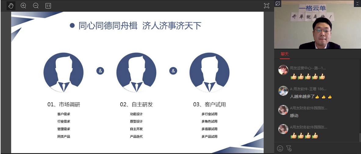 """""""疫情下企业如何自救"""" """"一格云单""""正式上线,助力中小企业共度难关!(图11)"""